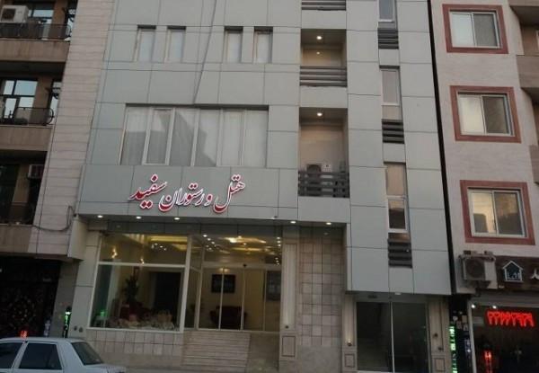 هتل-آپارتمان-سفید