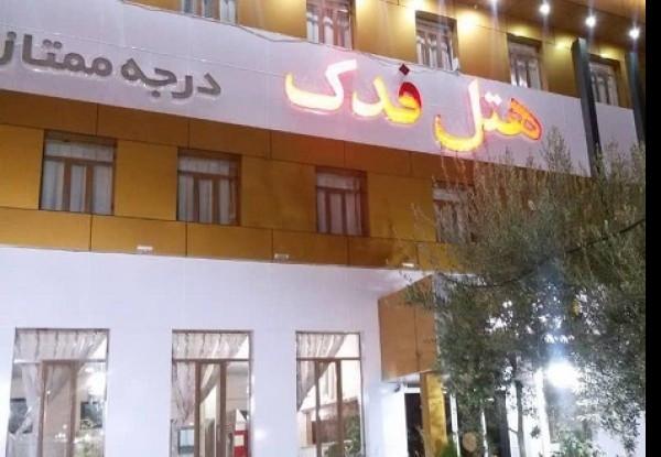 هتل فدک