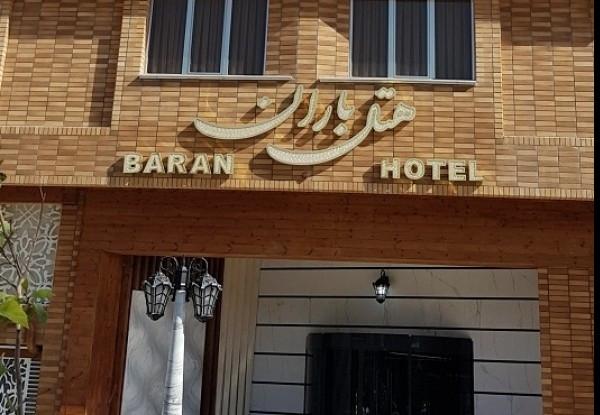 هتل باران