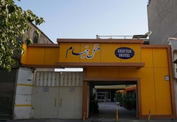 هتل خیام