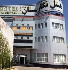 هتل-نگارستان-پارمیس-سابق