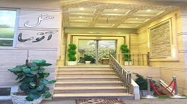 هتل آتوسا