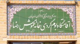 هتل-عمو-مشهدی-رضا
